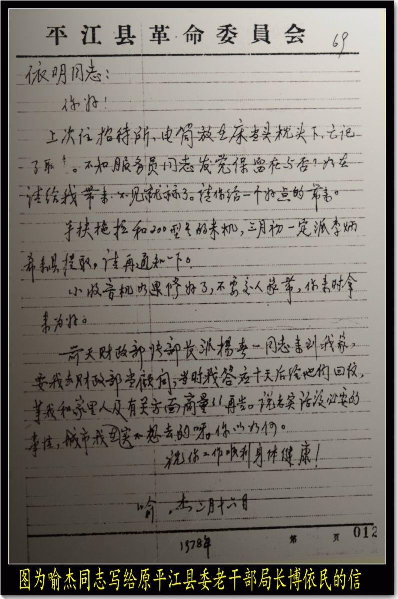 人民公仆之喻杰精神颂(诗文)_图1-6