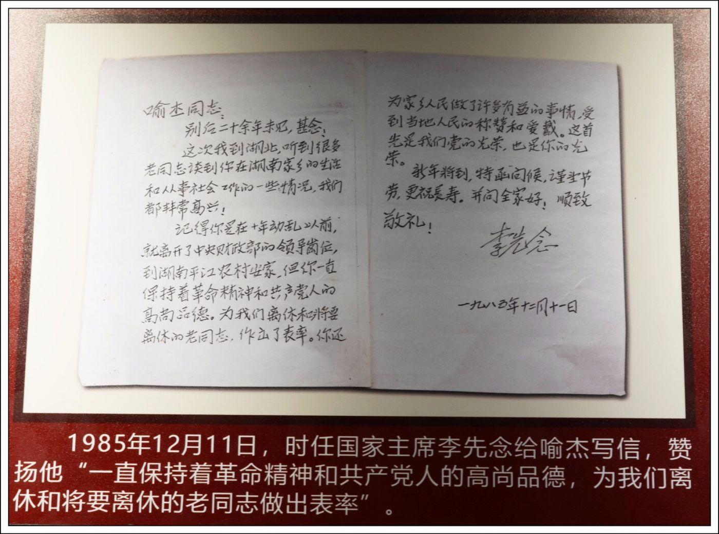 人民公仆之喻杰精神颂(诗文)_图1-9