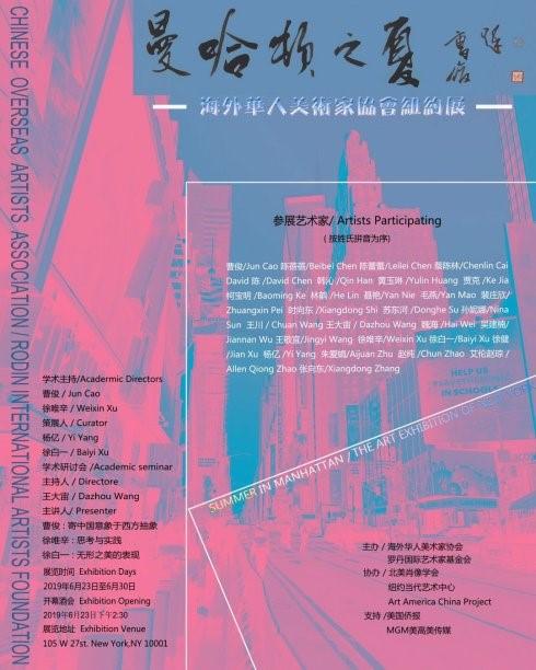 """高娓娓:""""曼哈顿之夏""""海外华人美术家协会纽约展_图1-1"""