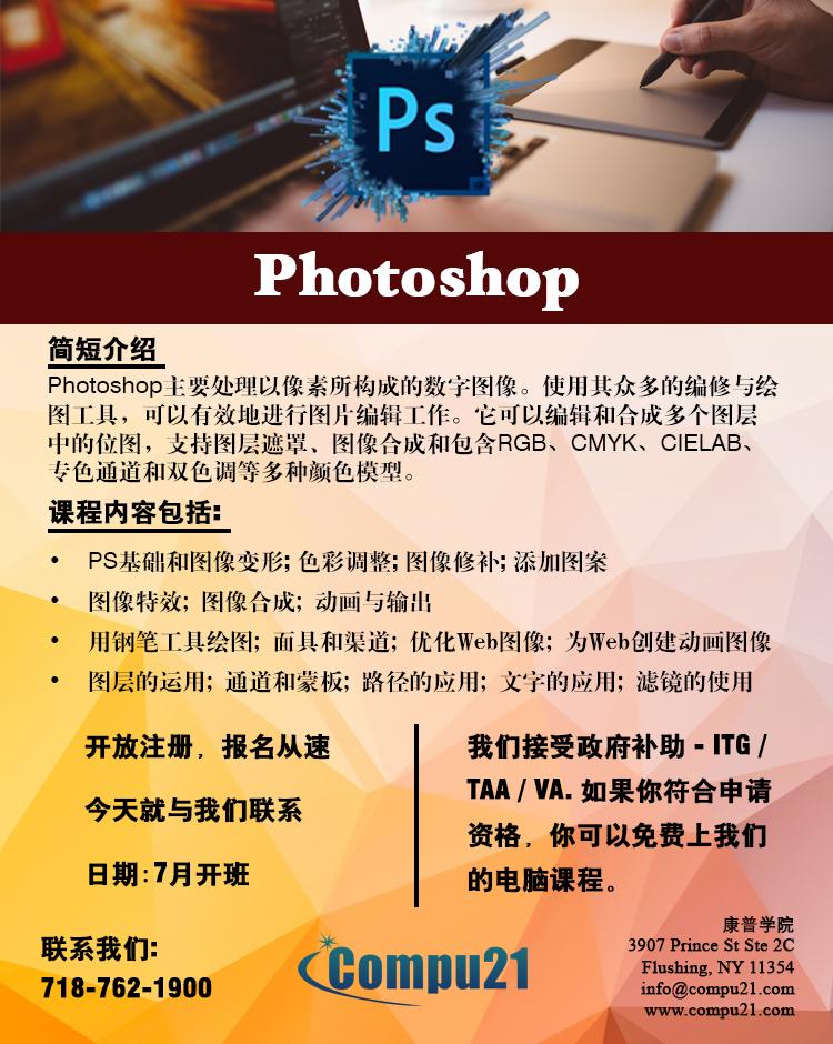 Photoshop图片编辑软件培训课开放注册_图1-2