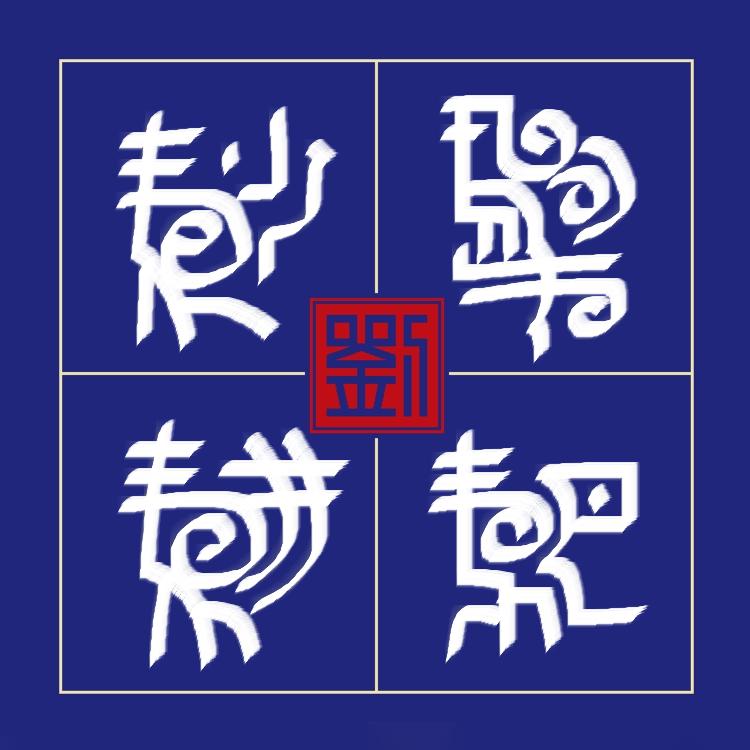 【晓鸣诗书】犁耙耖耕+载图_图1-2