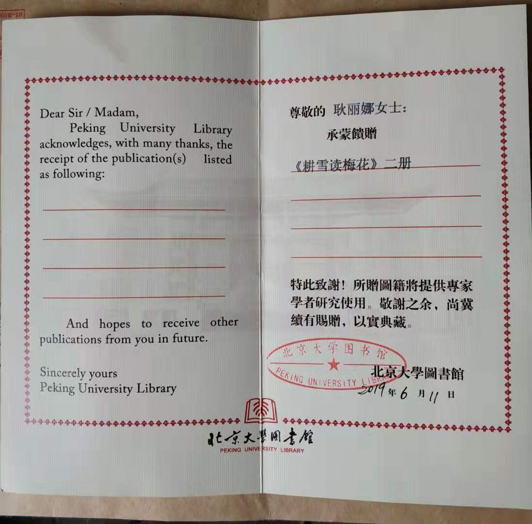 【原创】《耕雪读梅花-耿丽娜诗歌赏析辑评集》出版并被收藏 ..._图1-5