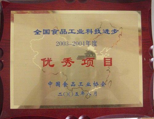 中国有了高活性蛋白质之五_图1-1
