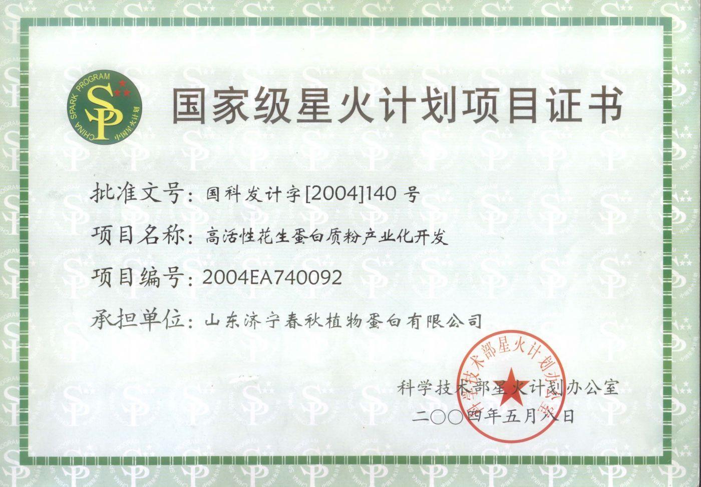 中国有了高活性蛋白质之四_图1-5