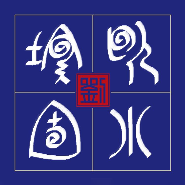 【晓鸣独创】当代国际电脑指笔汉字书法第一人_图1-7
