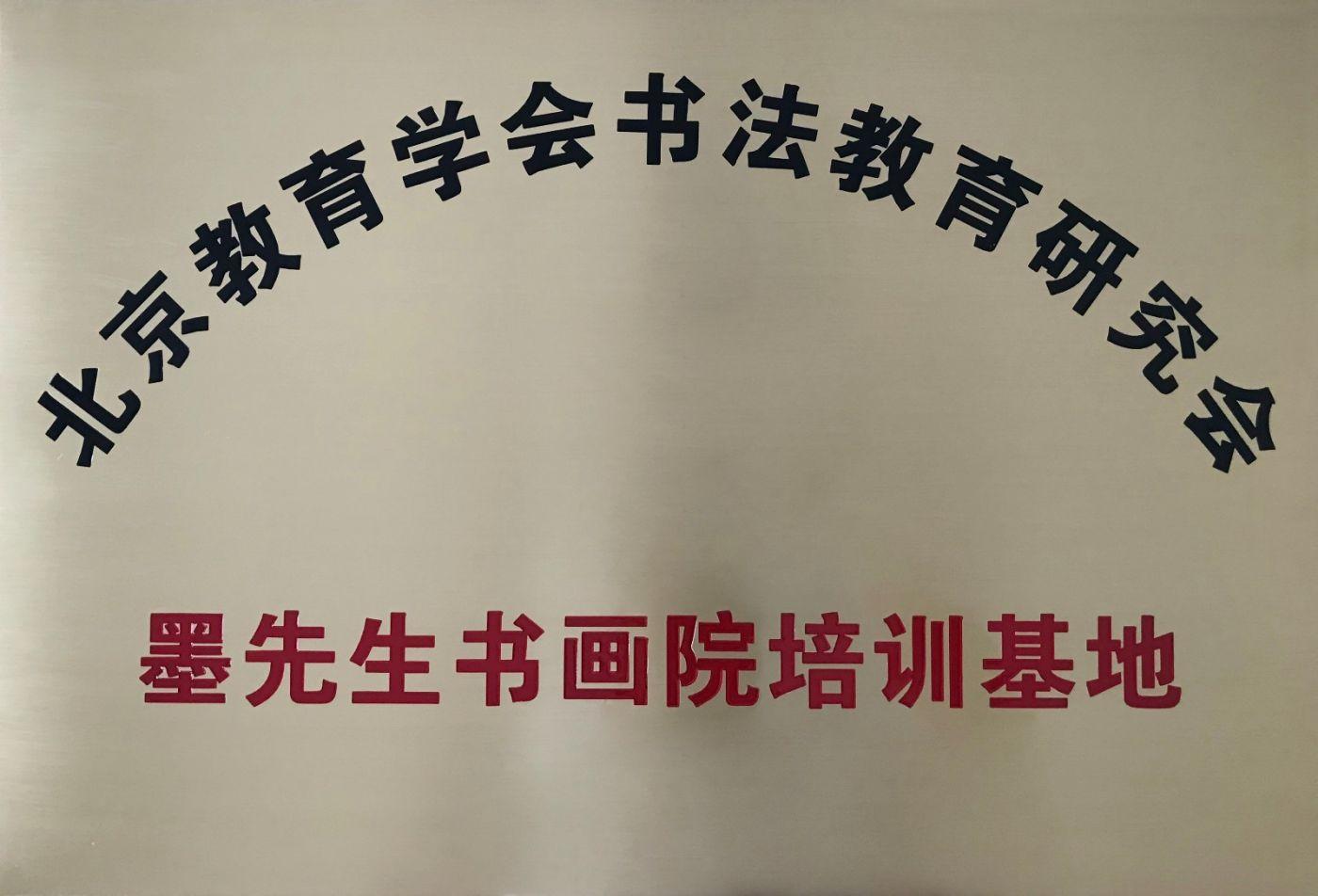 北京教育学会书法教育研究会培训基地落户北京墨先生书画院 ..._图1-1