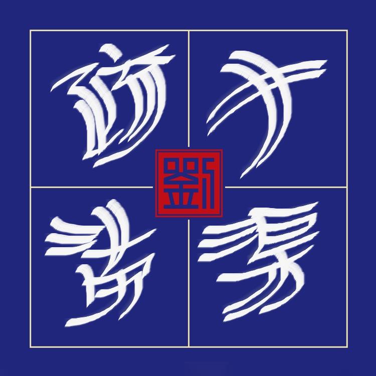 【晓鸣书法】井渠疏涝+随笔_图1-1