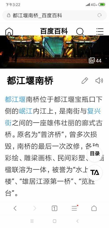 都江堰南桥_图1-10