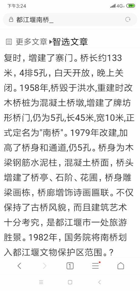 都江堰南桥_图1-11