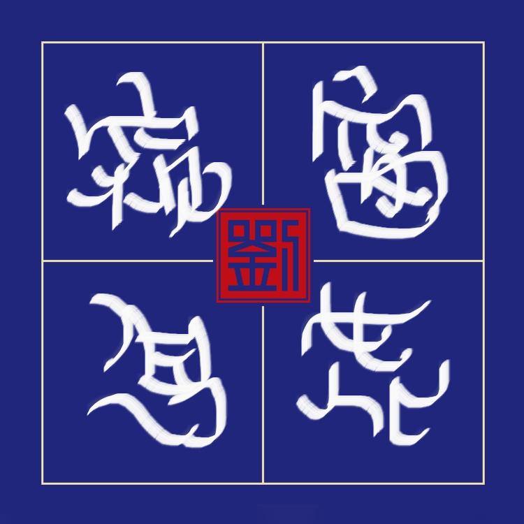 【晓鸣独创】花之四言书法6作_图1-1