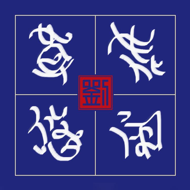 【晓鸣独创】花之四言书法6作_图1-2