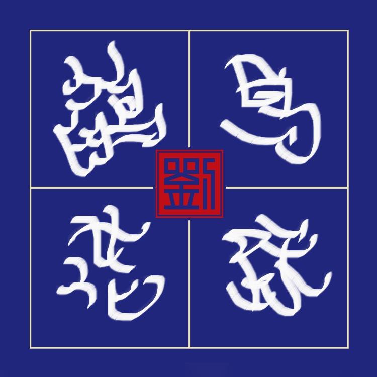 【晓鸣独创】花之四言书法6作_图1-3