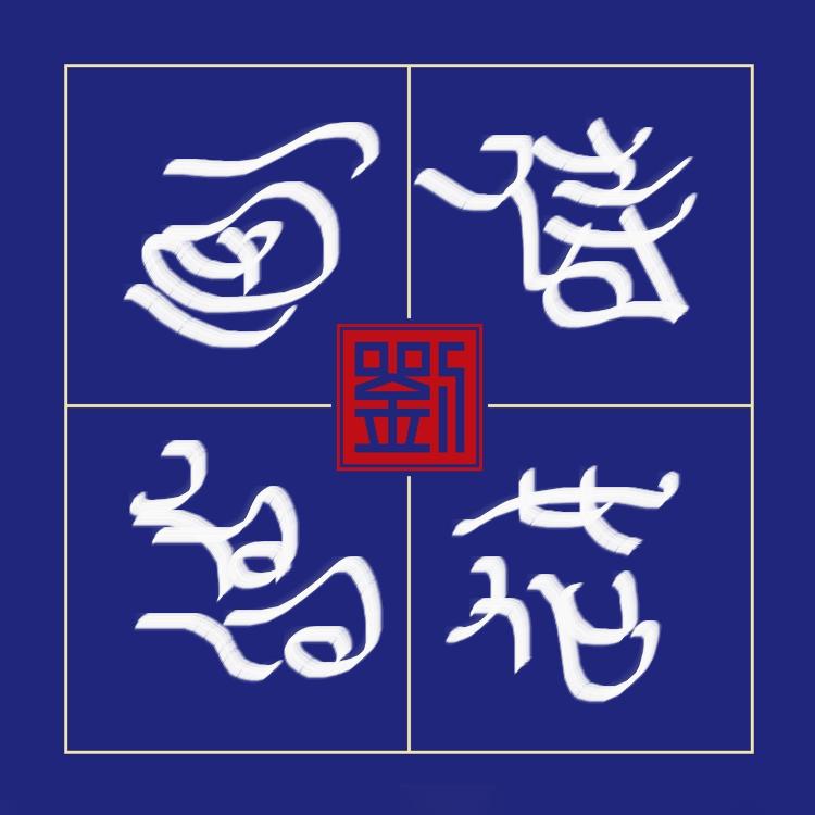 【晓鸣独创】花之四言书法6作_图1-4