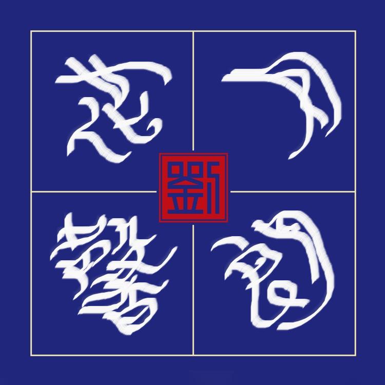 【晓鸣独创】花之四言书法6作_图1-6