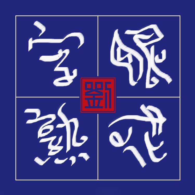 【晓鸣独创】花之四言书法6作_图1-5