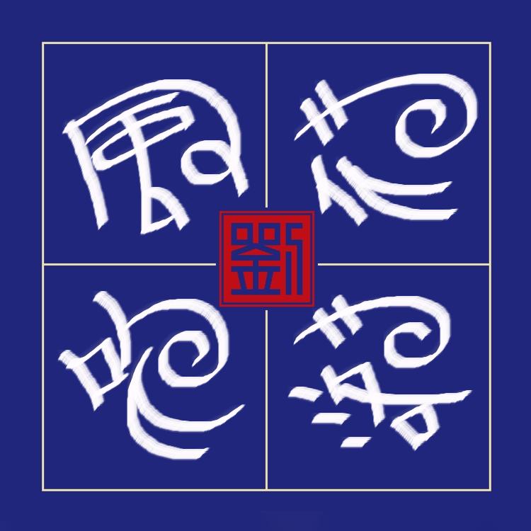 【晓鸣独创】2019花之四言卷书7作_图1-5