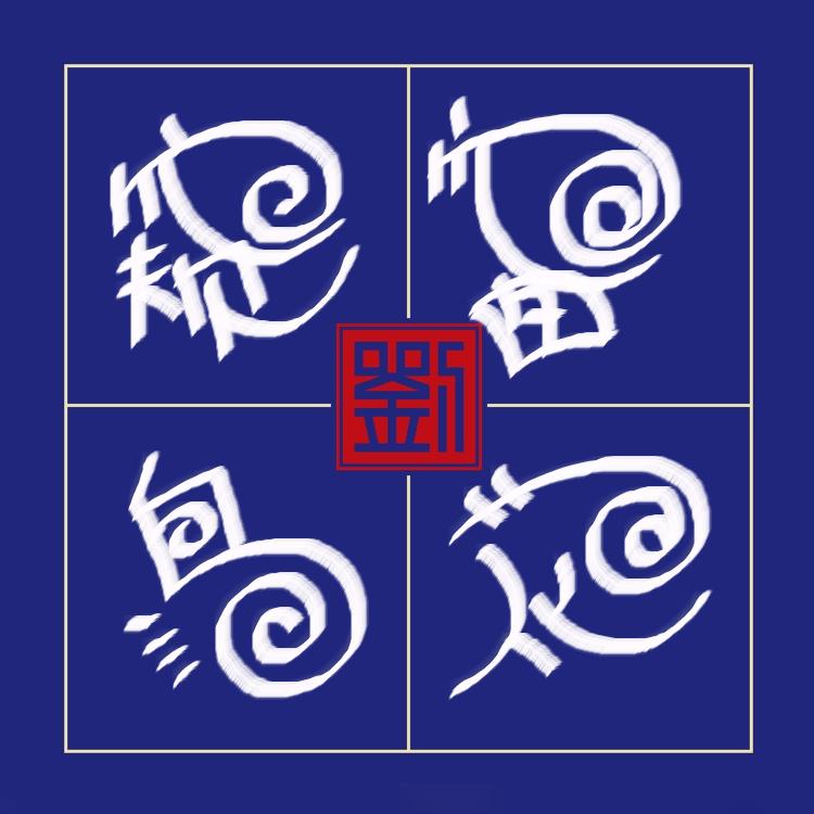 【晓鸣独创】2019花之四言卷书7作_图1-4