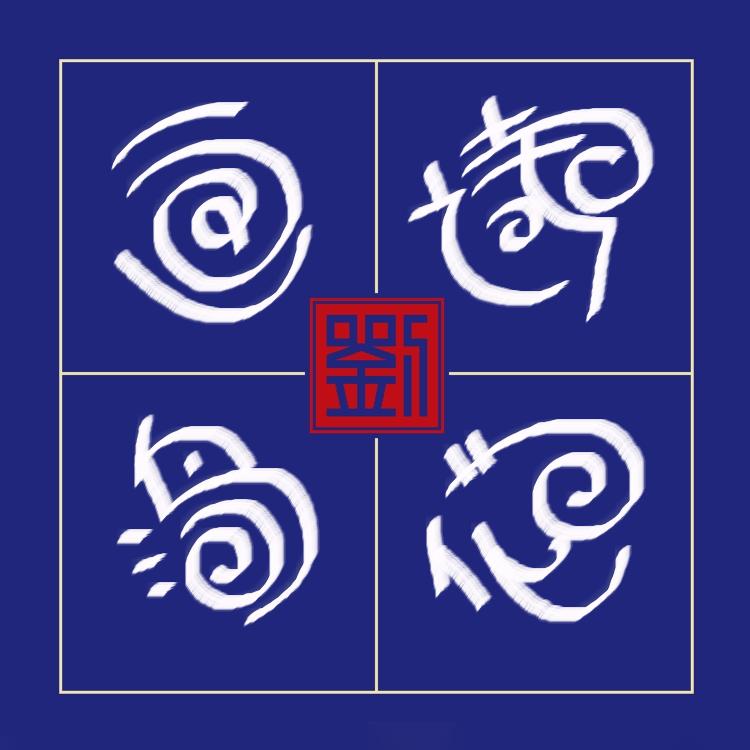 【晓鸣独创】2019花之四言卷书7作_图1-2