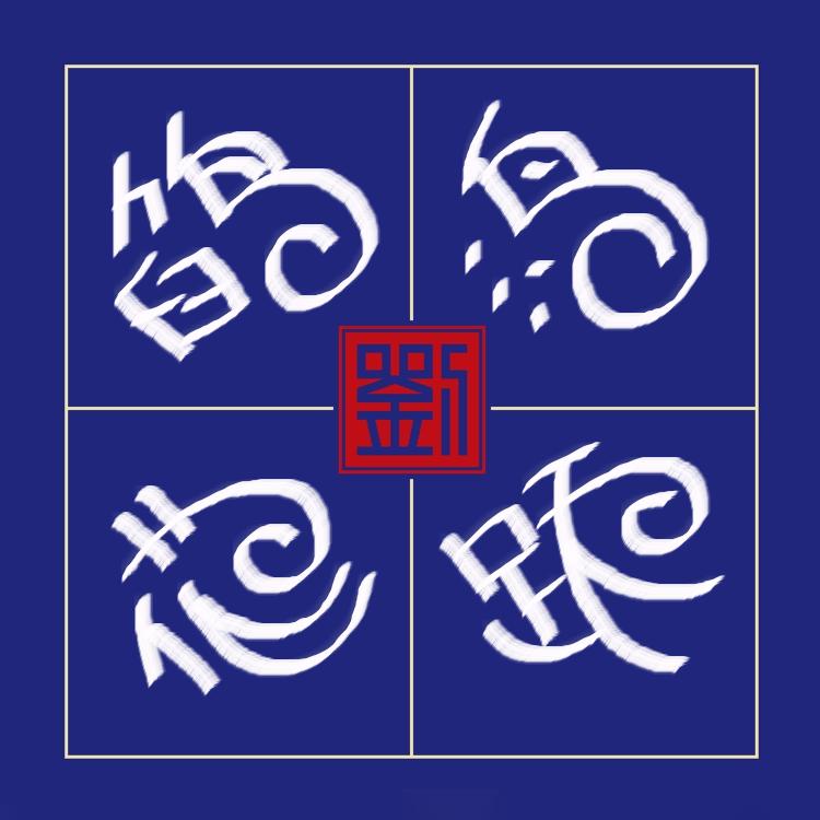 【晓鸣独创】2019花之四言卷书7作_图1-7