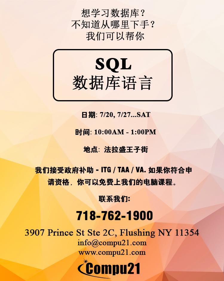 数据库语言SQL培训课开班啦_图1-1