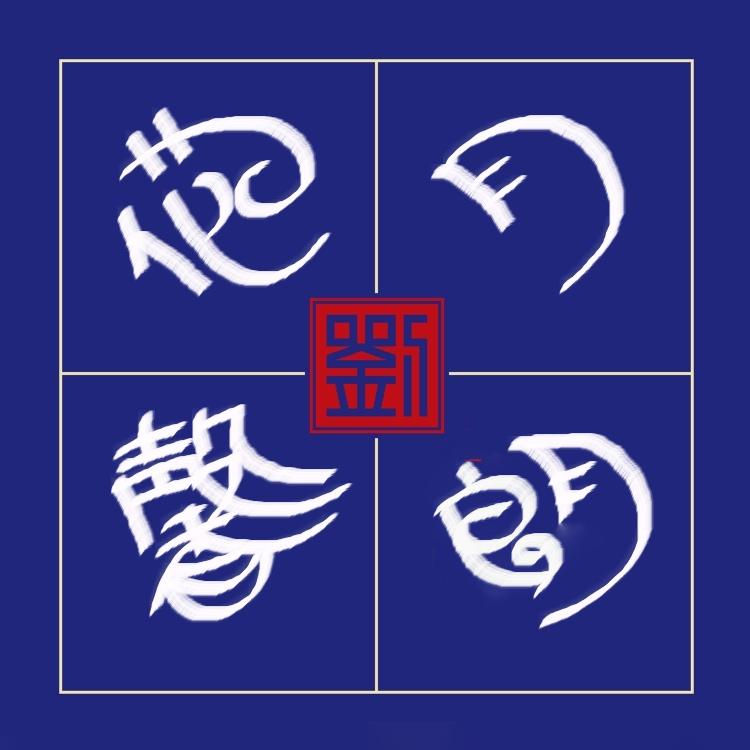 【晓鸣独创】2019花之四言卷书7作_图1-1