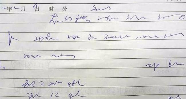 """为什么医生写处方像""""天书"""" 世人谁能看得懂?_图1-4"""