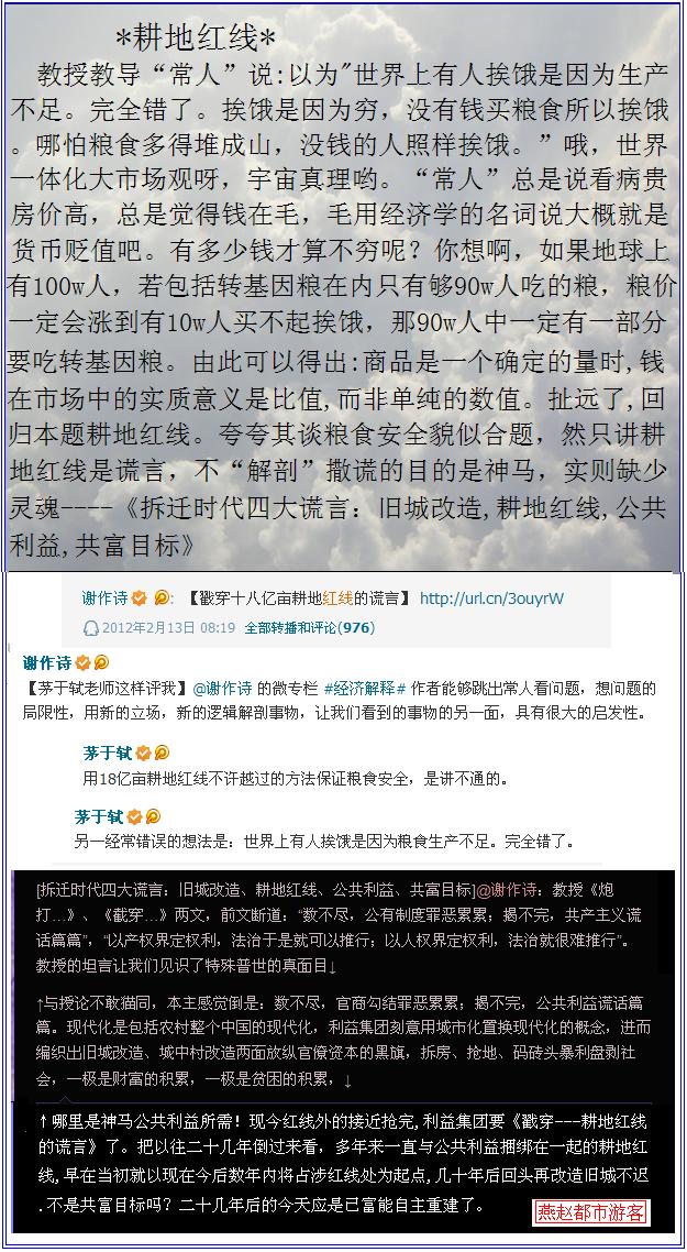 河北秦海桥阅《中央党校教授周天勇十问国土部》随笔_图1-1