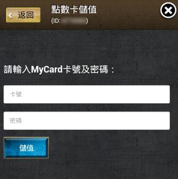 MyCard充值神魔之塔手游台服教程详解,卡客免费在线分享~_图1-3