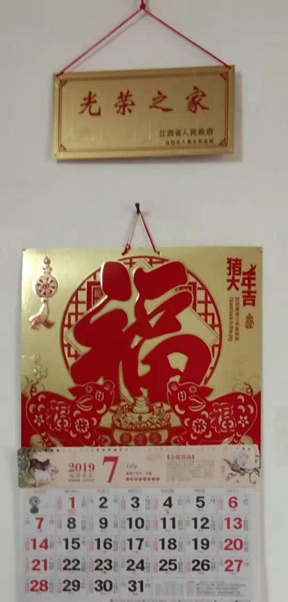 """【原创】欣领""""光荣之家""""金黄牌匾(新声韵)_图1-1"""