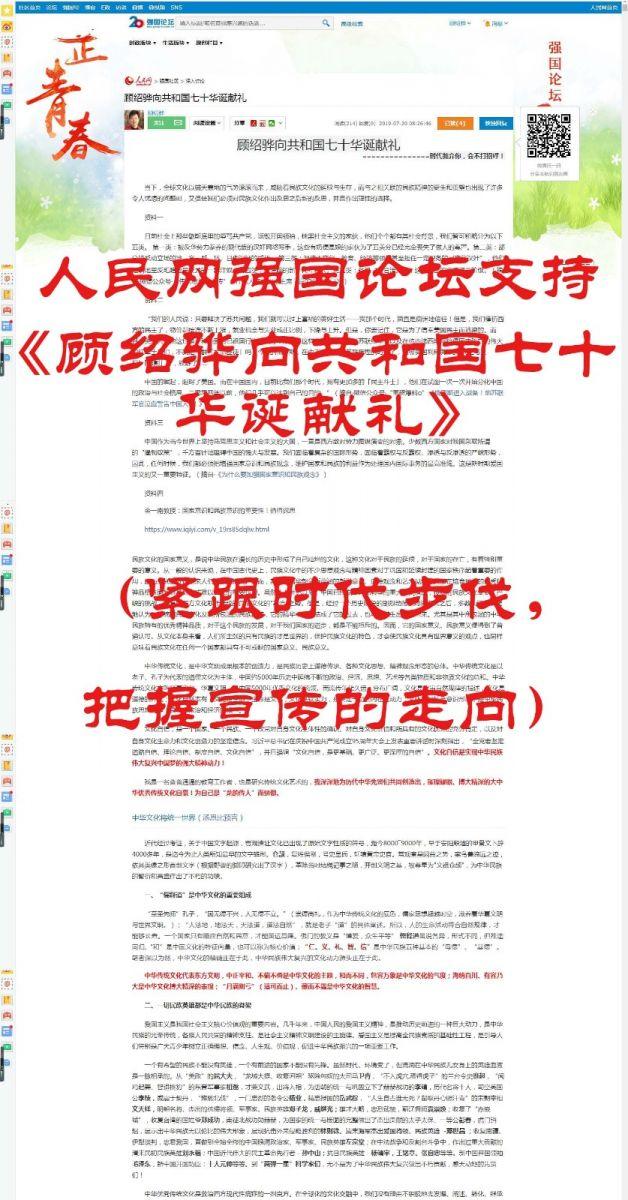 顾绍骅向共和国七十华诞献礼_图1-1