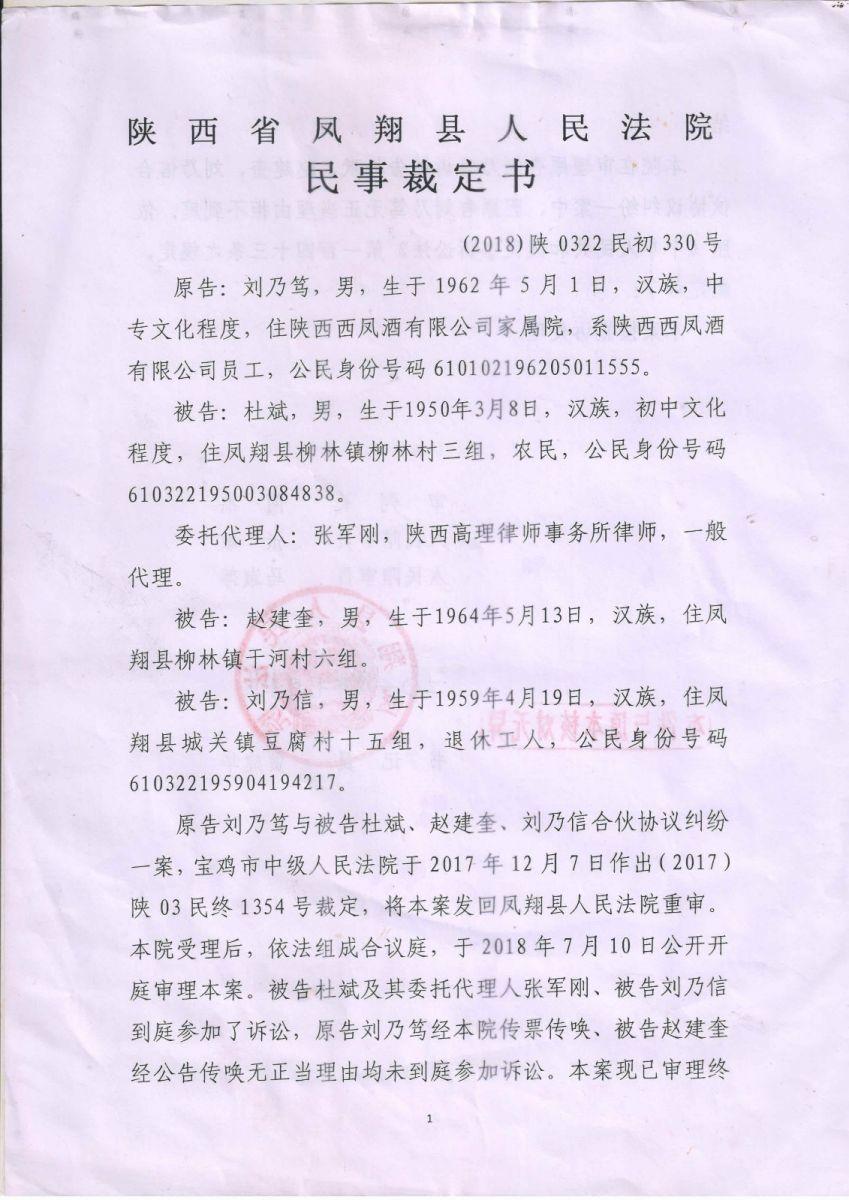 致陕西省宝鸡中院刑事附带民事自诉案申诉状_图1-1