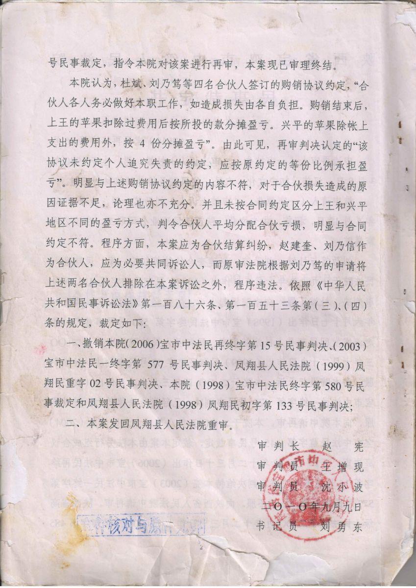 致陕西省宝鸡中院刑事附带民事自诉案申诉状_图1-8