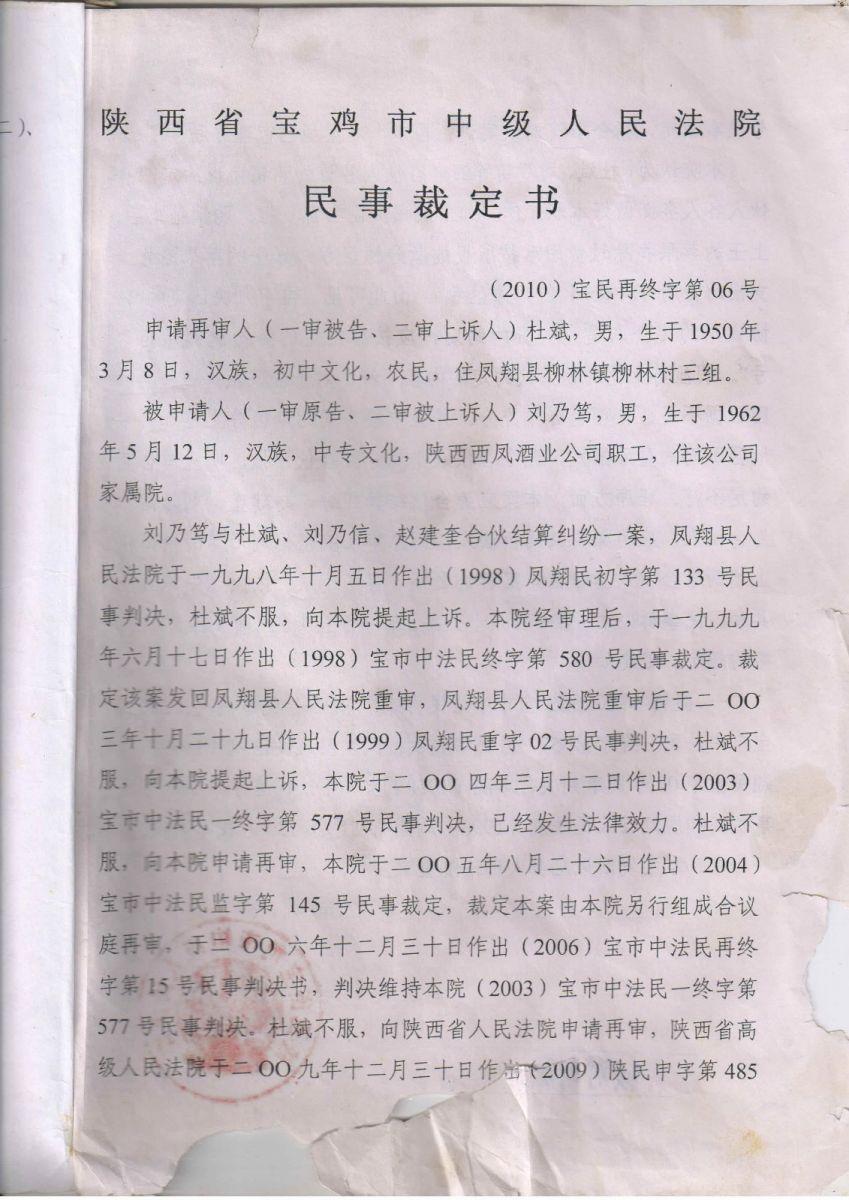 致陕西省宝鸡中院刑事附带民事自诉案申诉状_图1-7