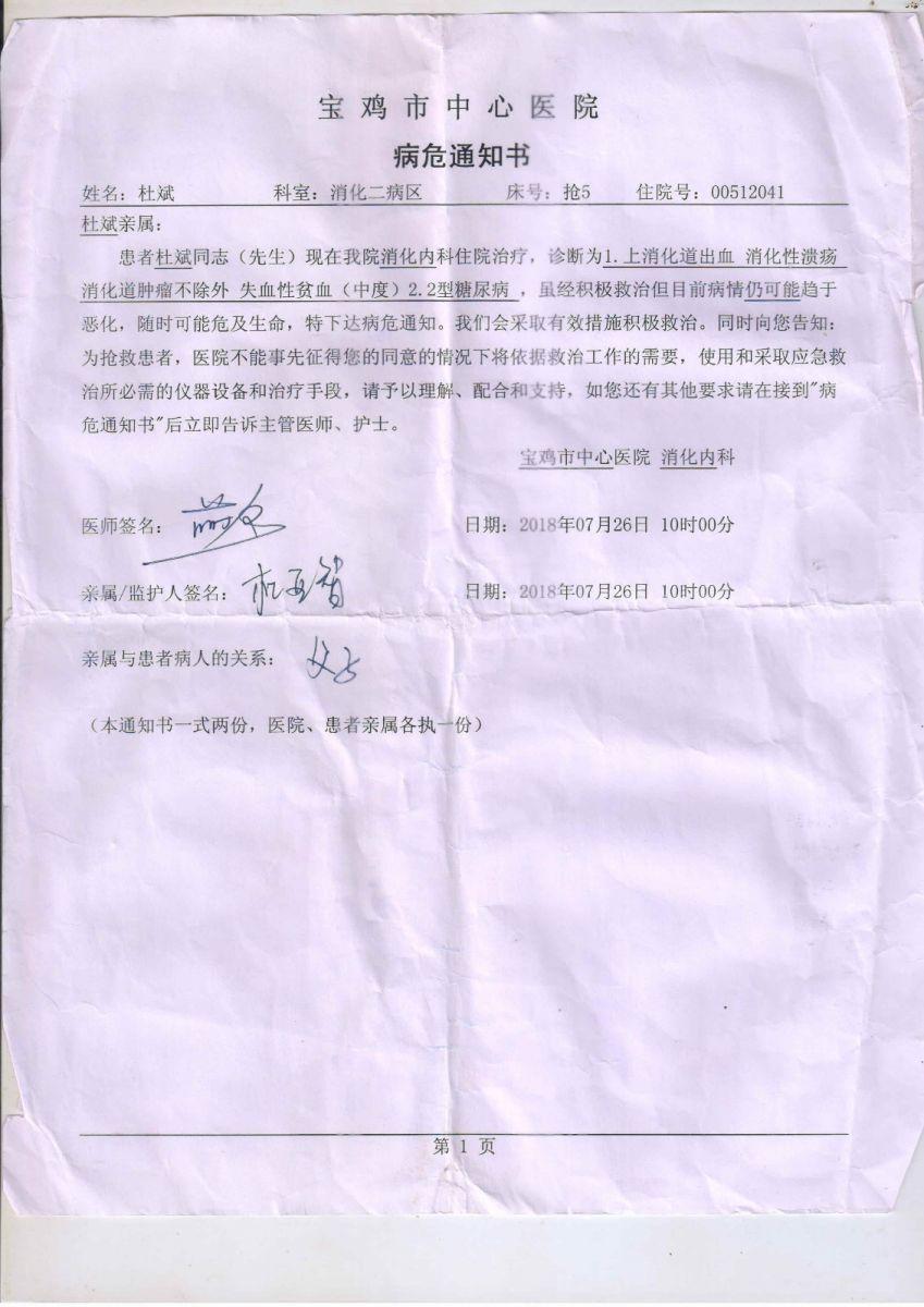 致陕西省宝鸡中院刑事附带民事自诉案申诉状_图1-5