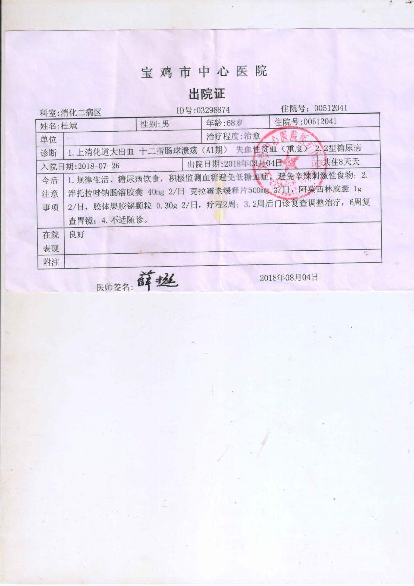 致陕西省宝鸡中院刑事附带民事自诉案申诉状_图1-6