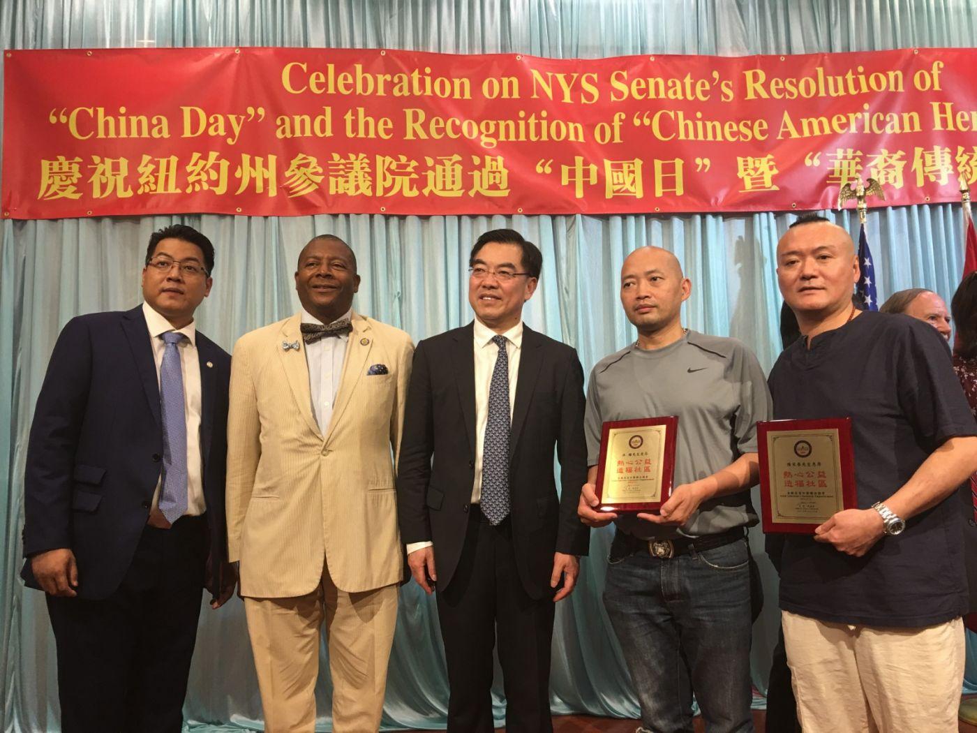 紐約州參議院通過「中國日」決議案慶祝会在紐約舉行_图1-37