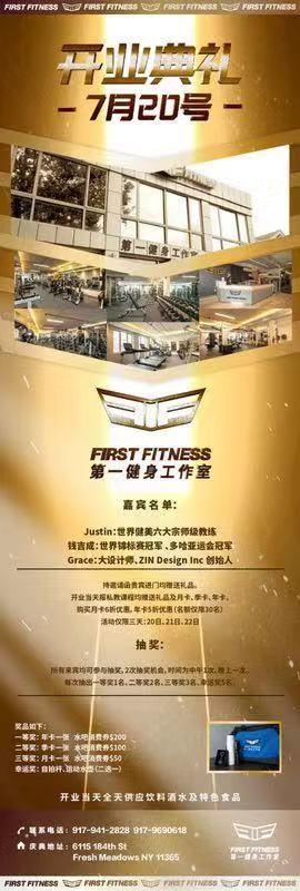 高娓娓:第一健身工作室First Fitness精彩亮相美国纽约_图1-15
