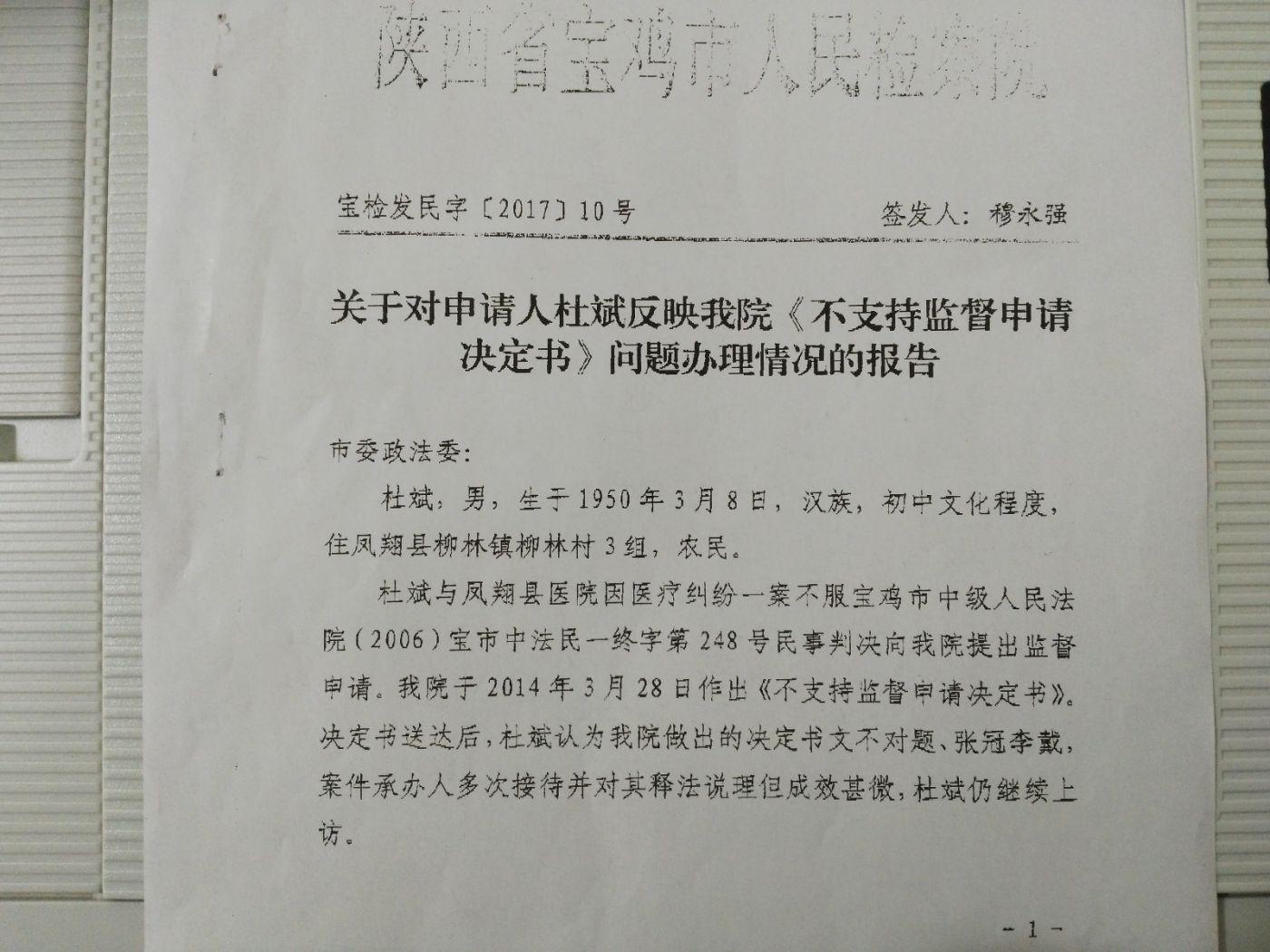 """关于陕西省宝鸡市检察院涉嫌监督程序""""空转""""质疑举报_图1-1"""