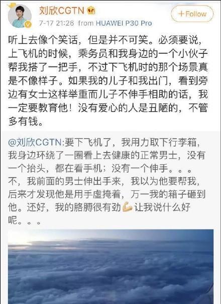 高娓娓:假如主播刘欣在美国吐槽取行李无人帮忙_图1-2