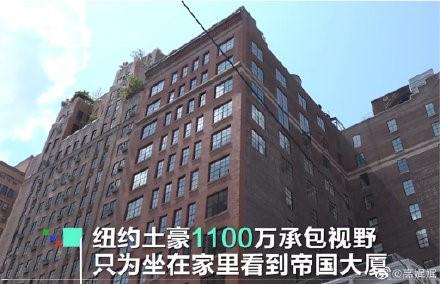 高娓娓:纽约土豪1100万买下隔壁天空,只为坐在家里看帝国大厦 ..._图1-2
