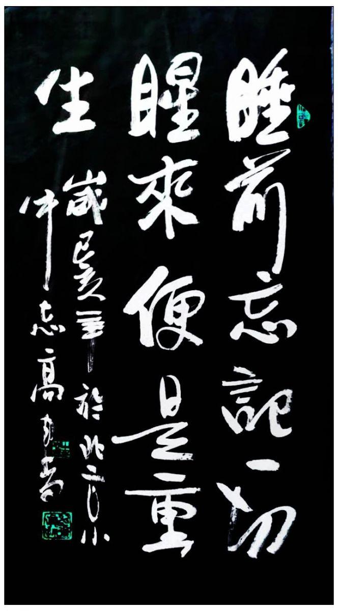牛志高书法----2019.8.3_图1-1