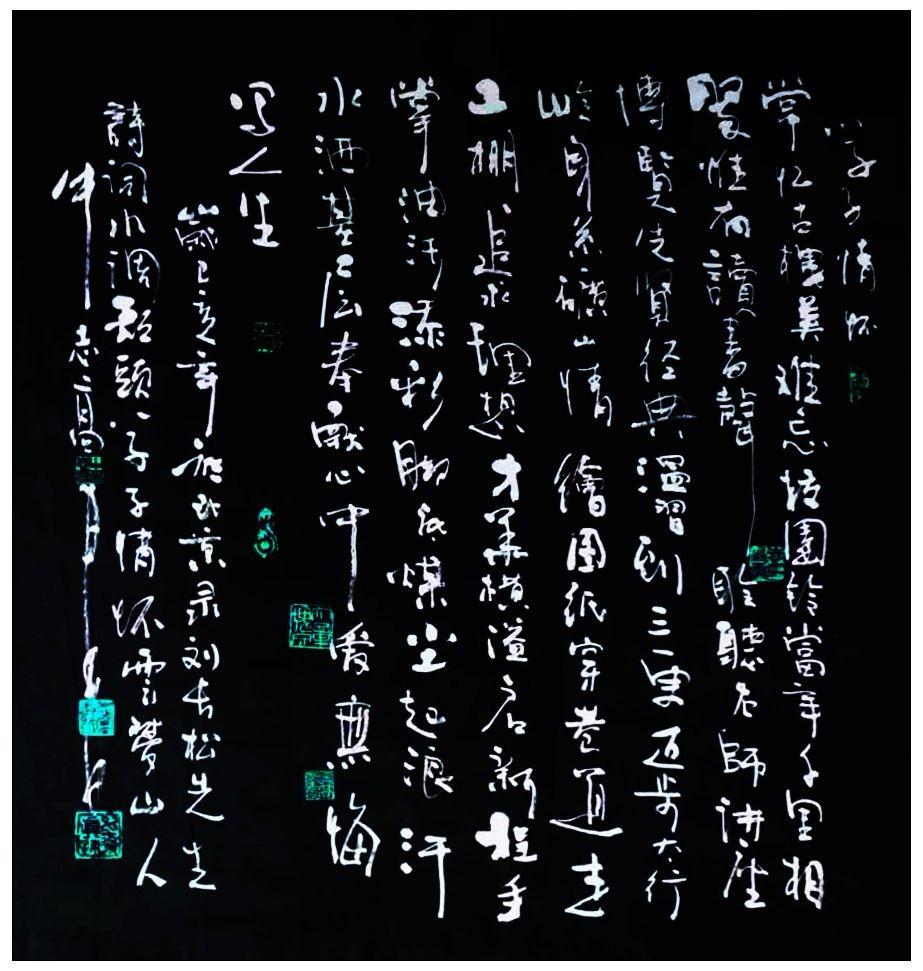 牛志高书法----2019.8.3_图1-3