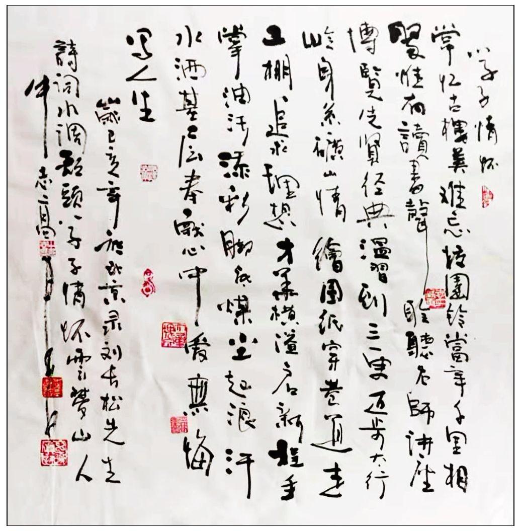 牛志高书法----2019.8.3_图1-5