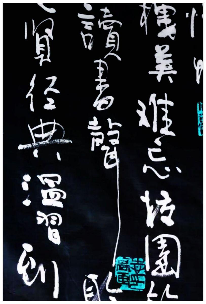 牛志高书法----2019.8.3_图1-6