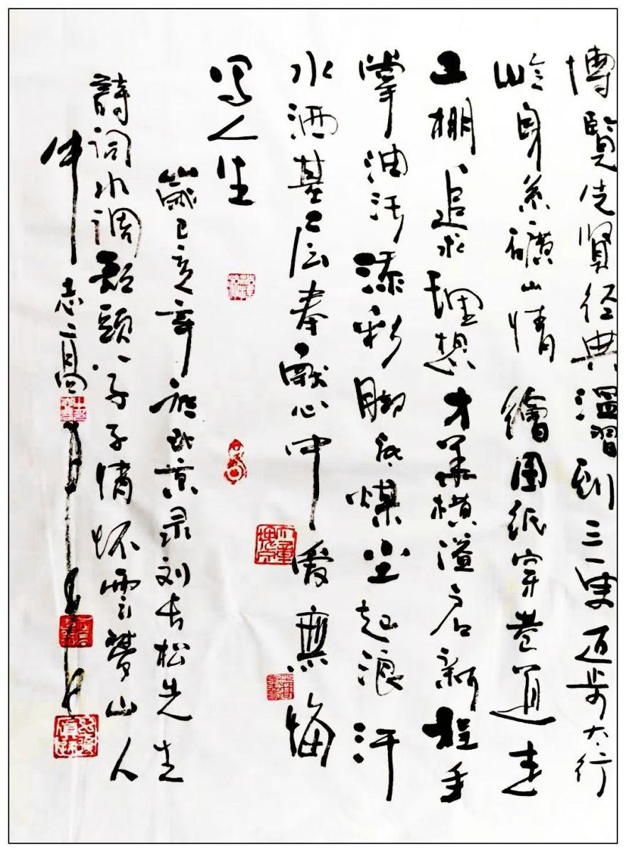 牛志高书法----2019.8.3_图1-8
