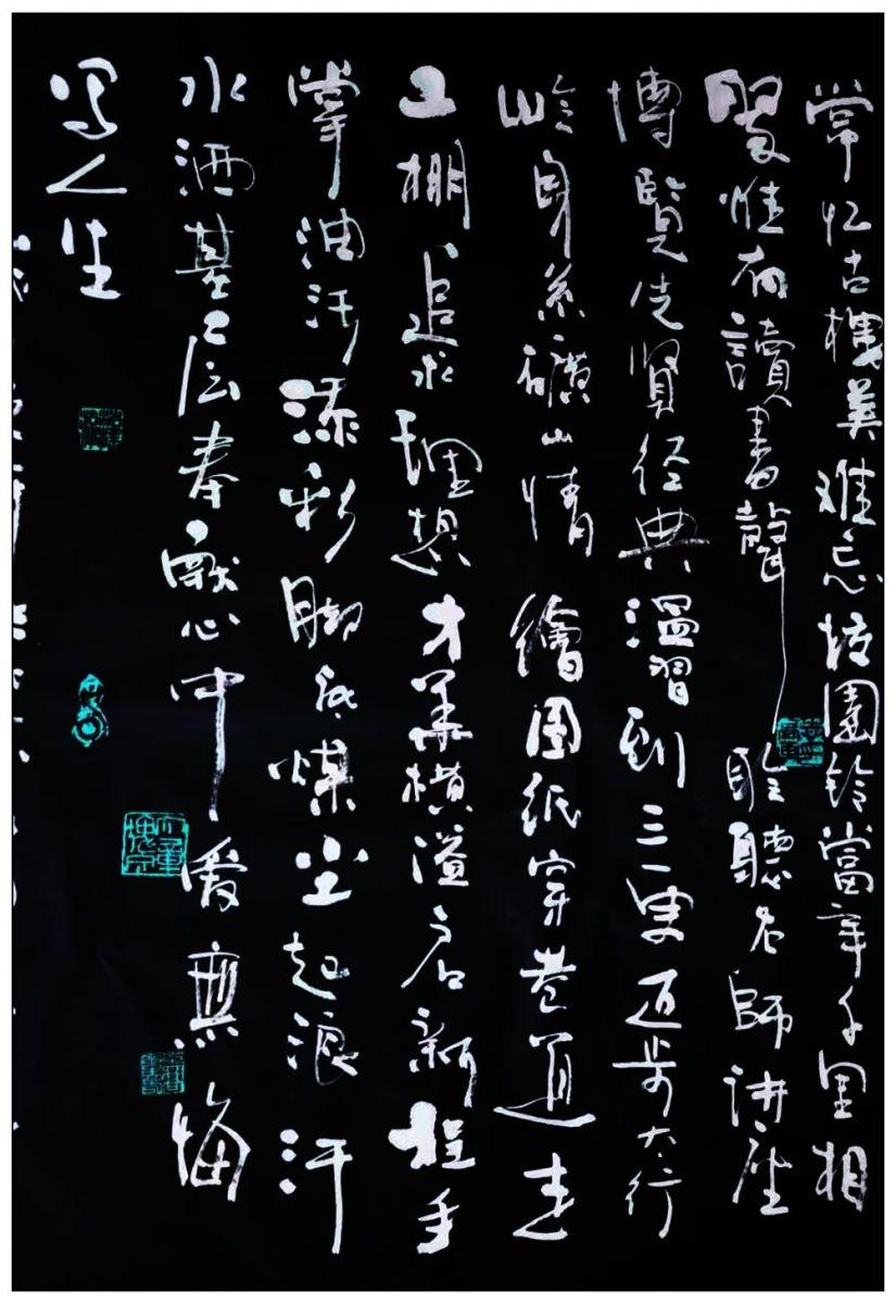 牛志高书法----2019.8.3_图1-7