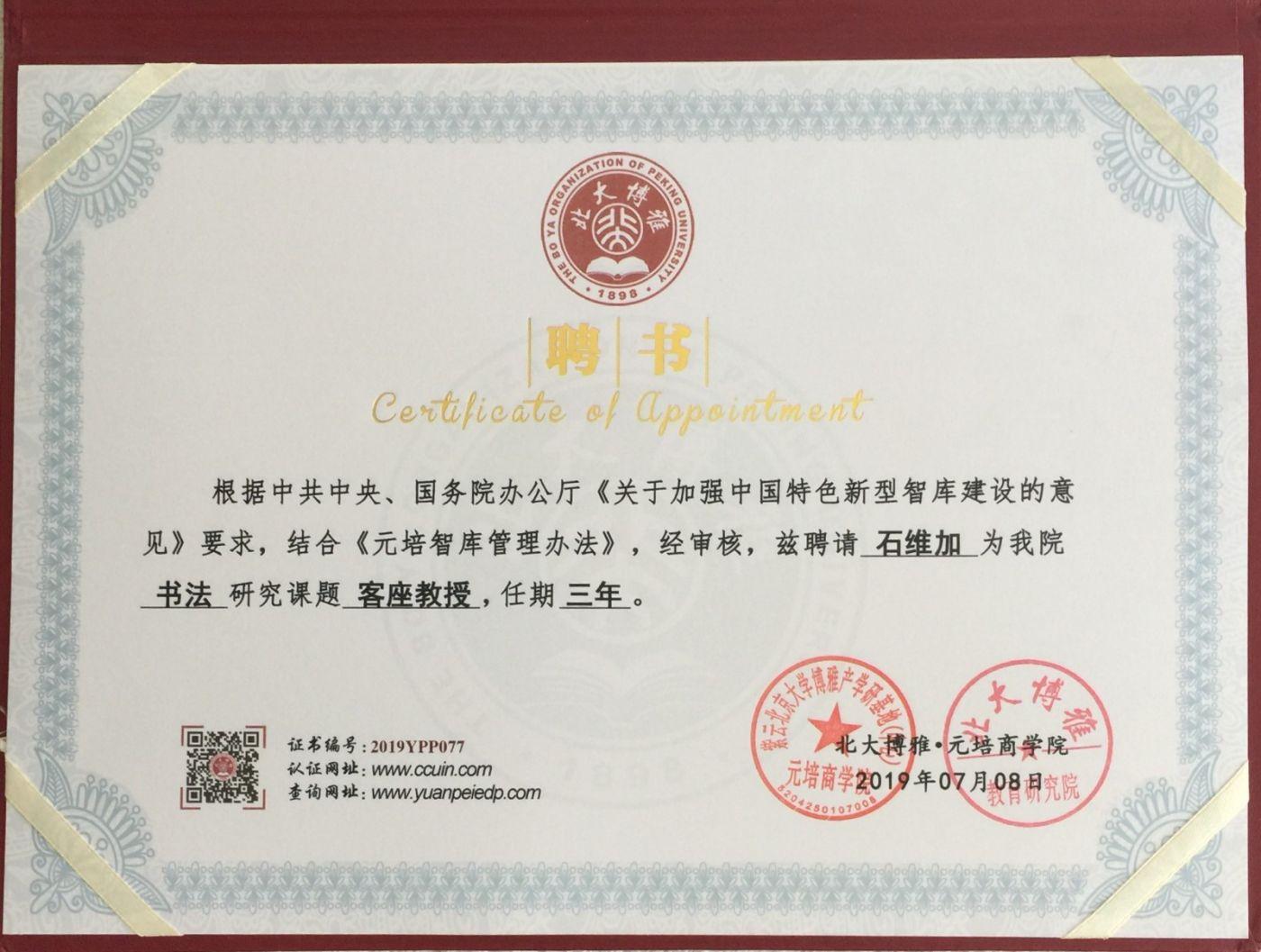 艺术家石维加先生被北京大学博雅学院聘为客座教授_图1-1