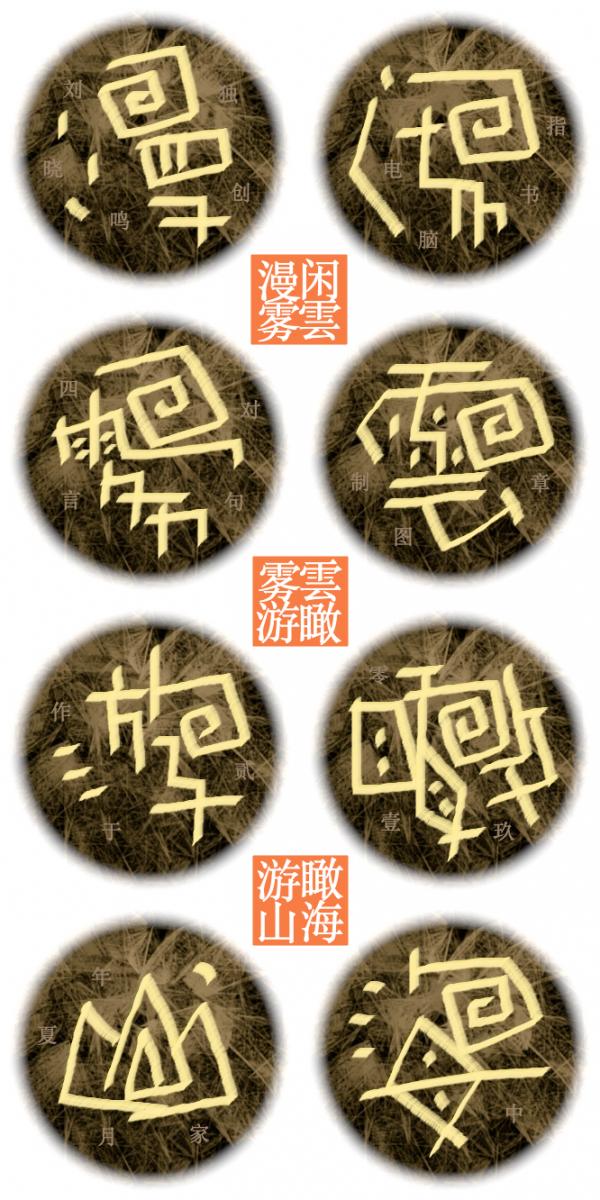 【晓鸣独创】当代国际电脑指笔汉字书法第一人_图1-8