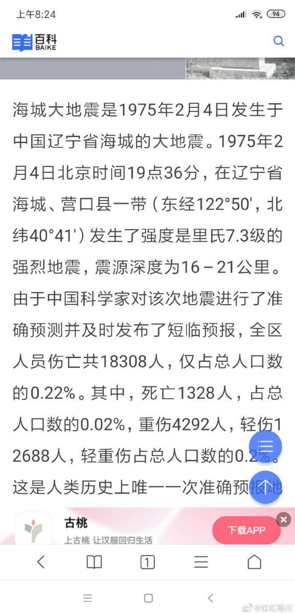 给64军190师本溪的战友(老公的)的公开信_图1-1