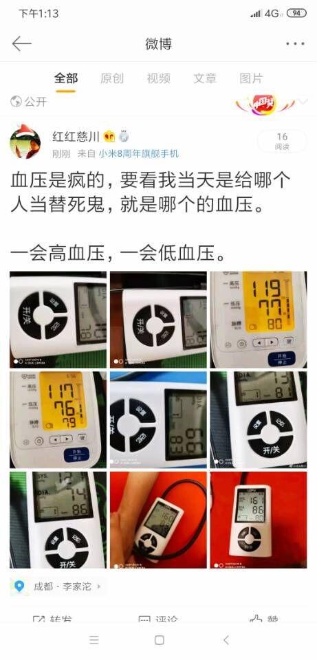新浪微博网站阻止我_图1-1
